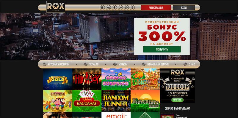 Бесплатные игровые автоматы в «Rox Casino»